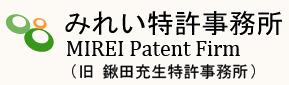 みれい特許事務所